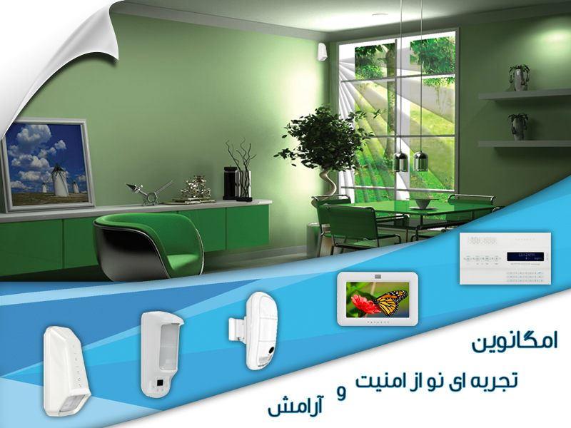 شرکت سازه های امن امگا نوین / تنها شرکت کاملا تخصصی دزدگیر پارادوکس در ایران