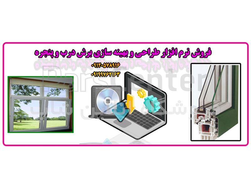 نرم افزار برش درب و پنجره دوجداره،نرم افزار محاسبه قیمت پنجره upvc،نرم افزار طراحی درب و پنجره upvc