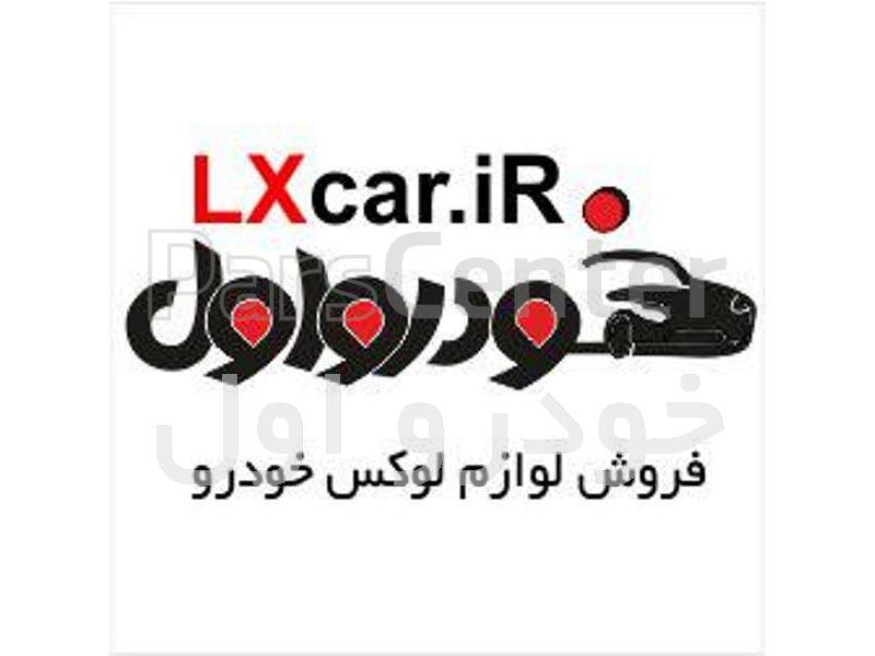 فروش آنلاین لوازم اوکی خودرو
