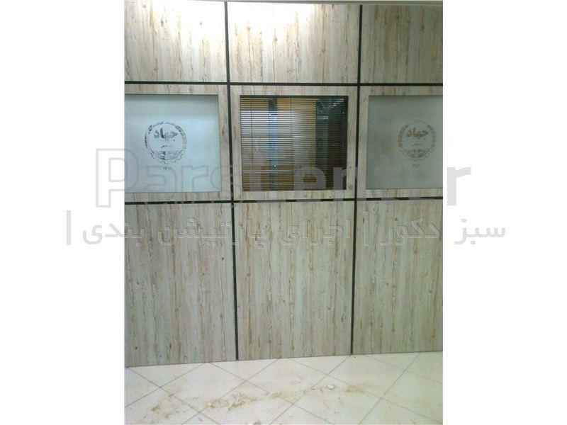 پارتیشن دوجداره با شیشه طراحی شده