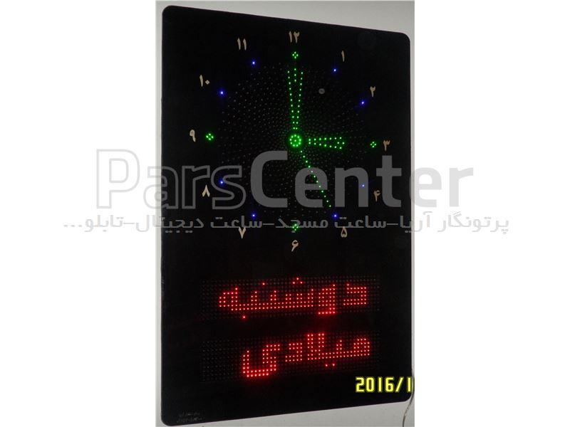 فروش ساعت مسجد 90*60