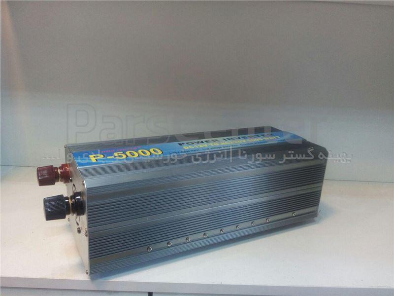 اینورتر5000وات شبه سینوسی 12 به 220 ولت  مخصوص سیستم خورشیدی و بادی