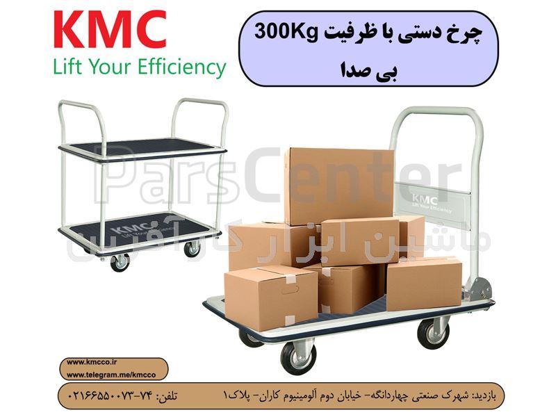 چرخ دستی (گاری) KMC