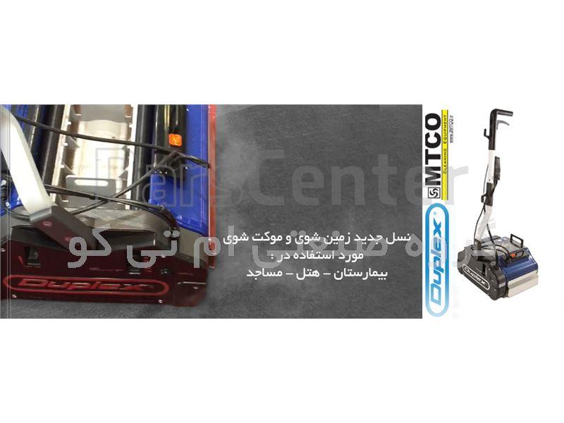 فرش شوی بخار صنعتی و برقی - شرکت ام تی کو - MTCO