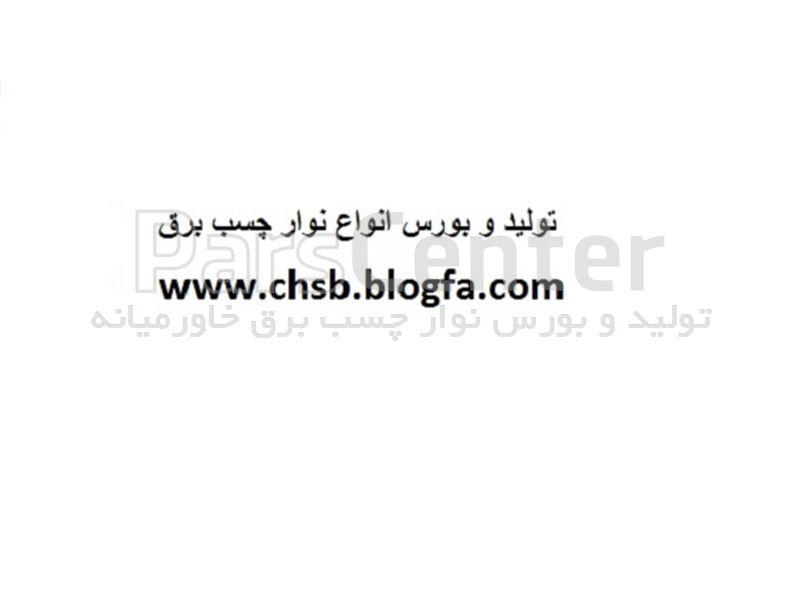 تولید و بورس نوار چسب برق خاورمیانه