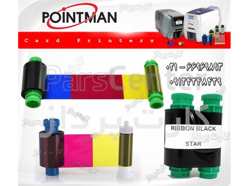 ریبون دستگاه چاپ پوینت من pointman