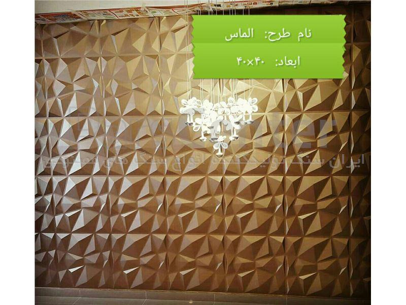 سنگ نما الماس ایران سنگ