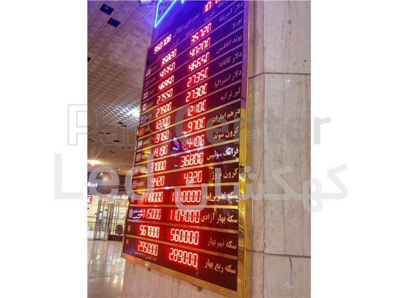 تابلو نرخ قیمت