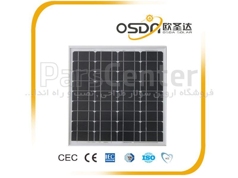 پنل خورشیدی 50 وات OSDA solar - isola