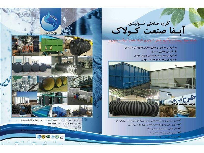 گروه صنعتی تولیدی ابفاصنعت کولاک