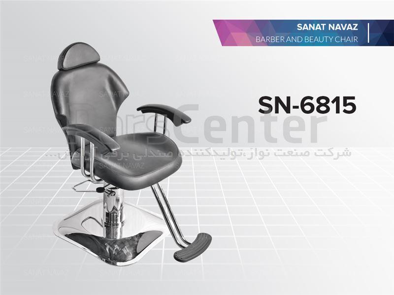 صندلی  آرایشگری  مردانه   sn-6815