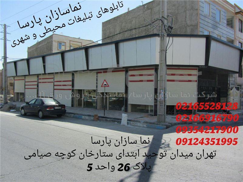 اجرای نما الومینیوم کامپوزیت در تهران
