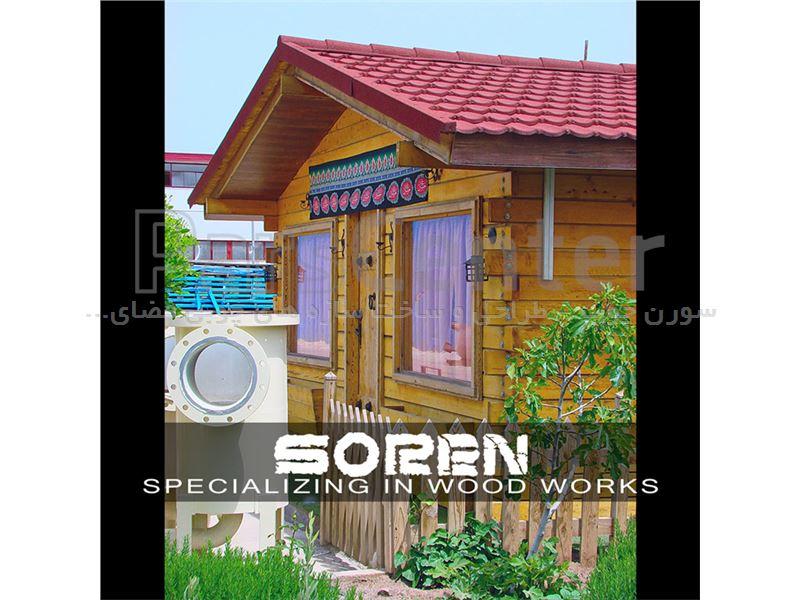 طراحی و ساخت کلبه چوبی (پروژه شرکت محترم فن نیرو - 1386)