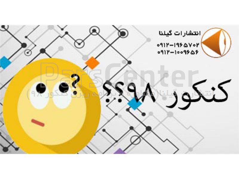 آموزش عربی کنکور