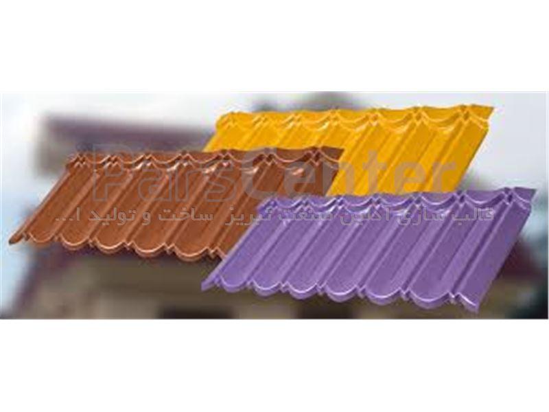 قالب سازی سمبه ماتریس ورق شیروانی طرح سفال
