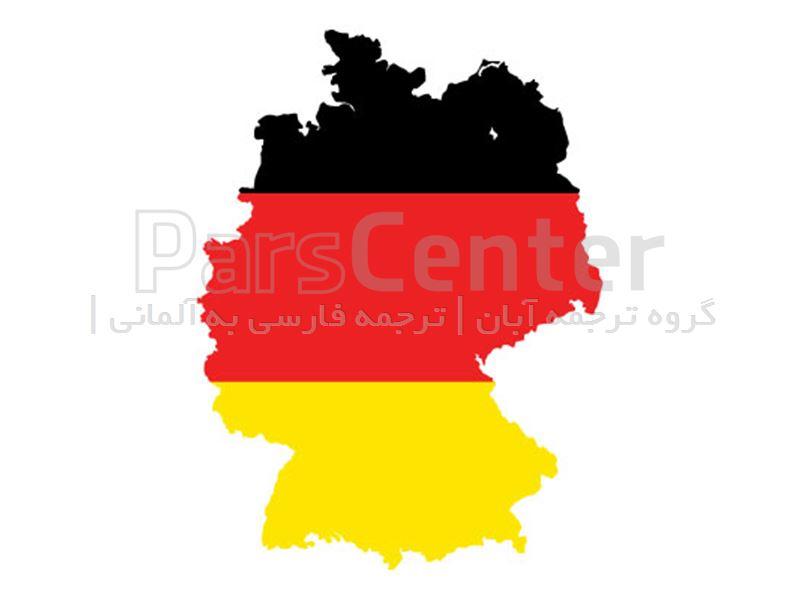 ترجمه پاسپورت به آلمانی
