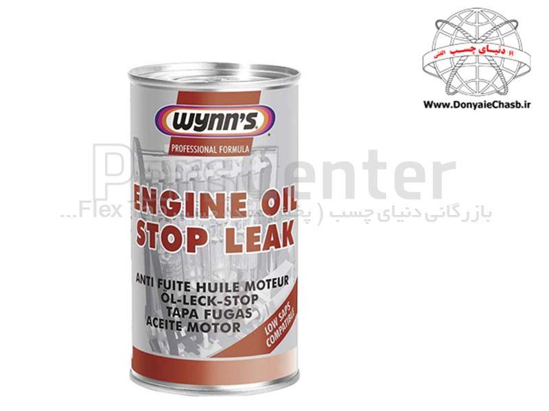 نشت گیر روغن موتور وینز wynn's Engine Oil Stop Leak بلژیک