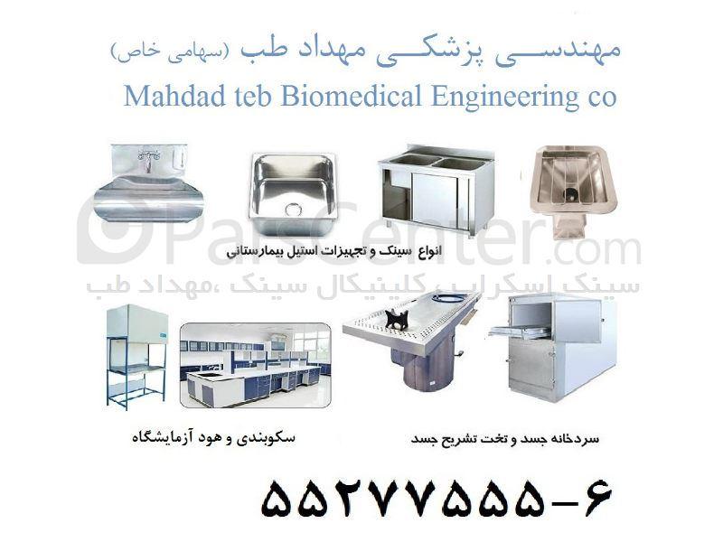 سکوبندی آزمایشگاه 6-55277555 مهداد طب