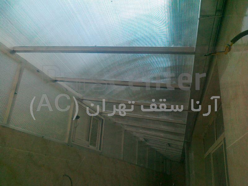 سقف حیاط خلوت (استاد معین)