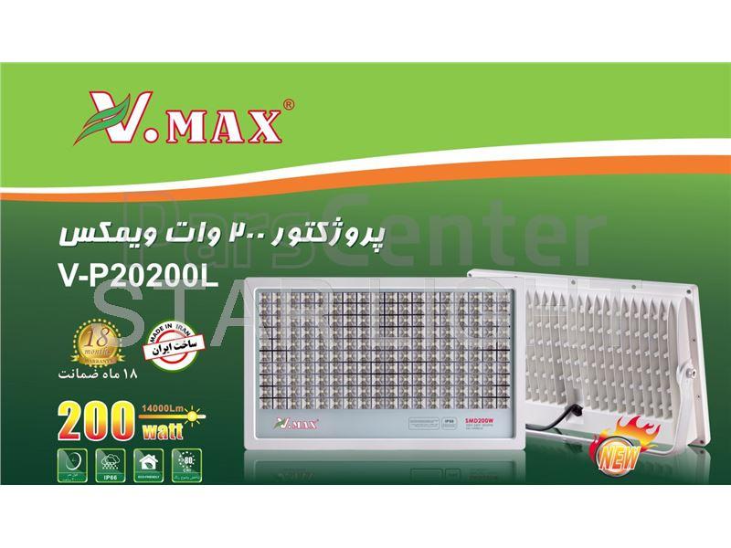 پروژکتور 200 وات SMD ویمکس