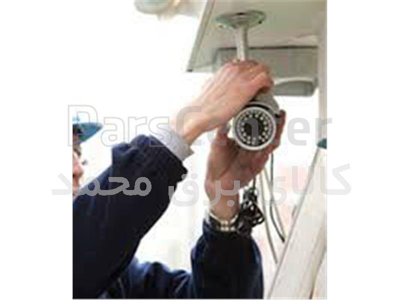 نصب و راه اندازی سیستمهای نظارت تصویری و دوربین مداربسته