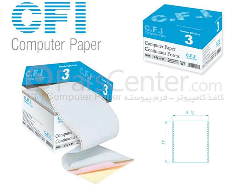 کاغذ کامپیوتر هشتاد ستونه سه نسخه کاربن لس سی اف آی