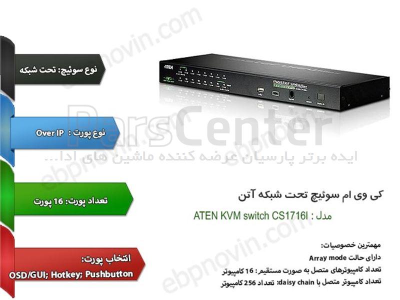 کی وی ام سوئیچ تحت شبکه آتن ATEN KVM switch CS1716I