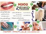 آب اکسیژنه برای زخم