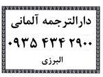 دارالترجمه زبان آلمانی تهران دارای شعبه در اراک