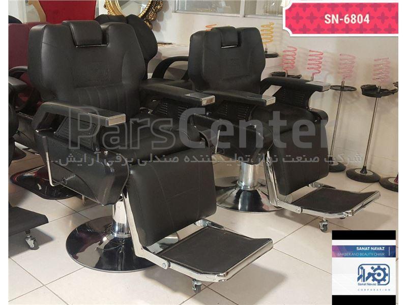 صندلی vip  آرایشگاهیsn-6804