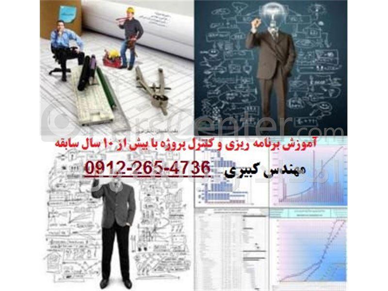 آموزش برنامه ریزی وکنترل پروژه در تهران