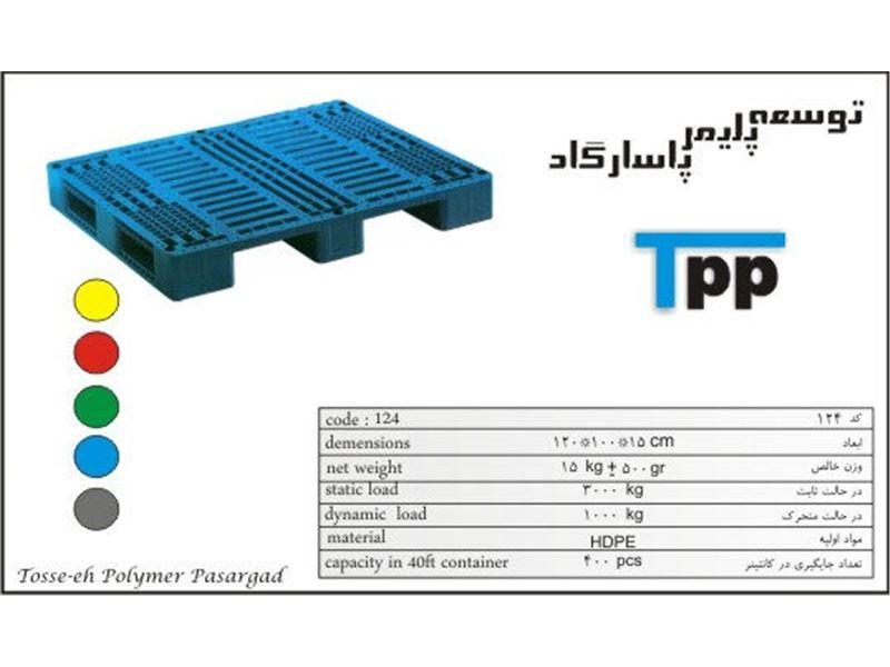 توسعه پلیمر پاسارگاد - پالت پلاستیکی، تولیدی پالت پلاستیکی، فروش ...شرکت ...
