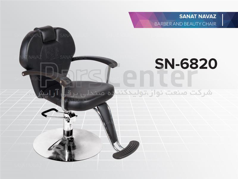 صندلی  آرایشگری  جکی    sn-6820