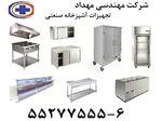 تجهیزات آشپزخانه صنعتی 6-55277555 مهندسی مهداد