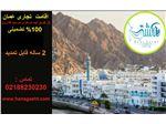 اقامت تجاری و سرمکایه گذاری عمان