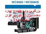 دیزل ژنراتورسری WCS400
