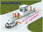 تولید کننده راه بند اتوماتیک در مشهد،راهبند برقی در مشهد