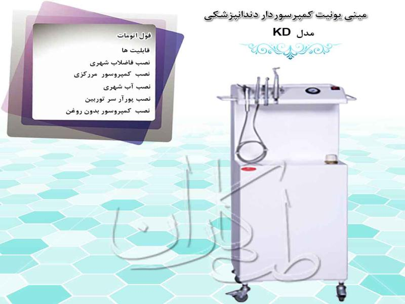 یونیت صندلی دندانپزشکی طب کاران
