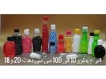 انواع بطری 10 الی 100 سی سی