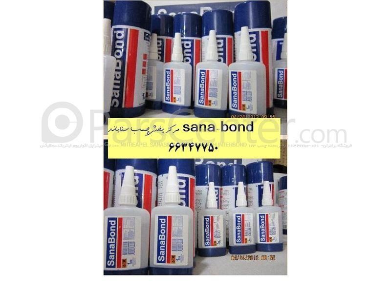 چسب 123 sanabond سناباند سنابوند - محصولات چسب ساختمانی در پارس سنتر... چسب 123 sanabond سناباند سنابوند