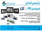 مانیتورهای صنعتی ( HMI ) شرکت LS :