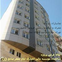 خدمات پیمانکاری نمای ساختمان