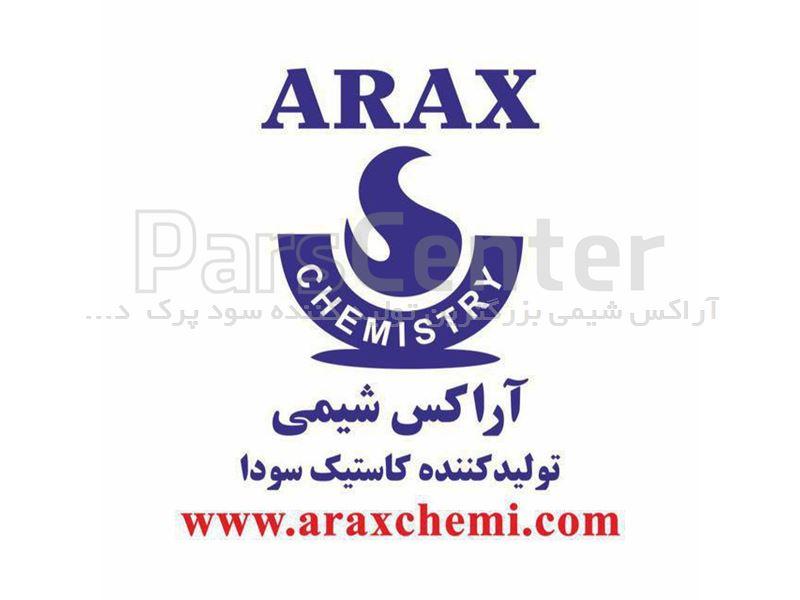 آراکس شیمی تولید کننده سود پرک