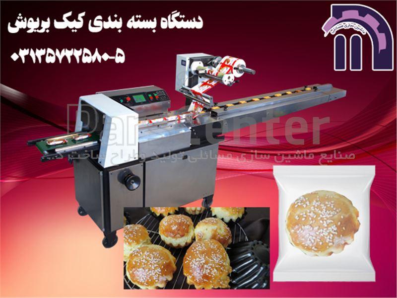 دستگاه بسته بندی کیک بریوش