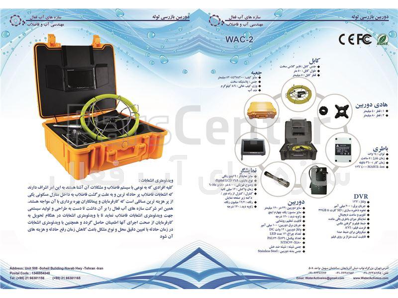 دوربین بازرسی آتش نشانی