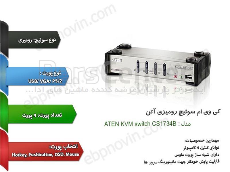کی وی ام سوئیچ رومیزی آتن ATEN KVM switch CS1734B