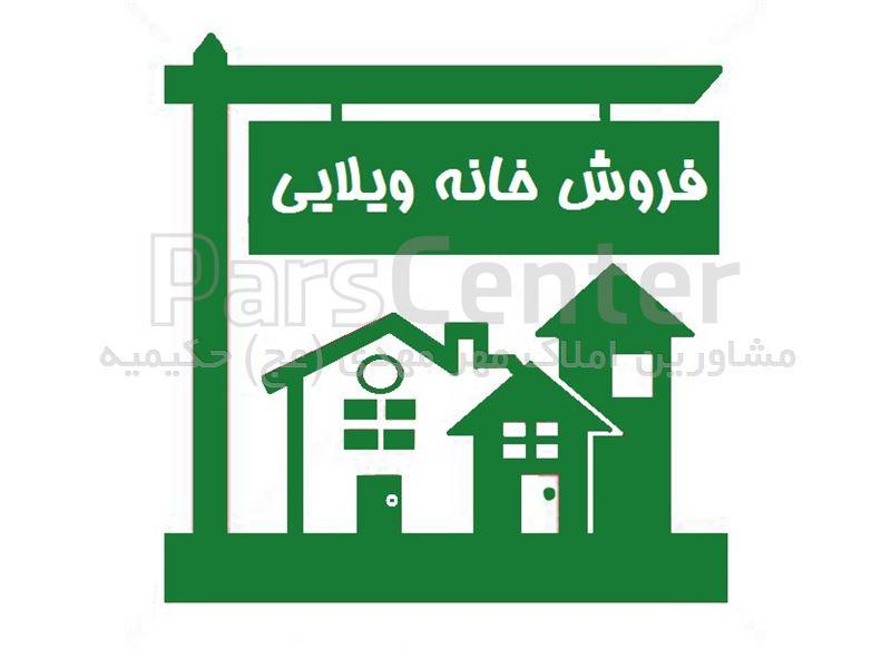 فروش خانه ویلایی ( کلنگی ) حکیمیه تهرانپارس محدوده بلوار بهار