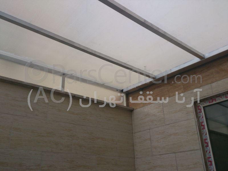 سقف حیاط خلوت(میدان کتابی)