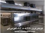 تولید تجهیزات آشپزخانه صنعتی