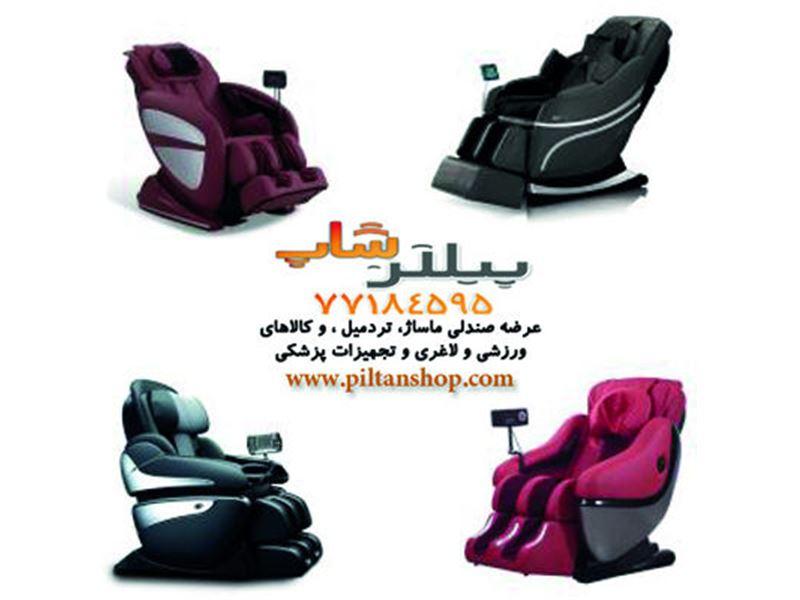 پیلتن زیبایی و لاغری عرضه انواع تردمیل صندلی ماساژ
